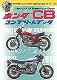 ホンダ CB コンプリートブック (学研ムック)