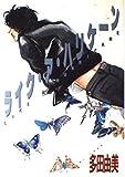 ライク・ア・ハリケーン (Asuka comics DX)
