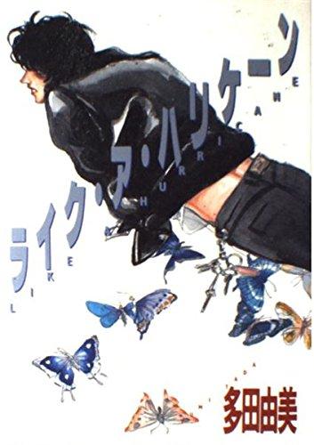 ライク・ア・ハリケーン (Asuka comics DX)の詳細を見る