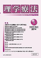 理学療法 第31巻第4号(2014年4月 特集:高齢者の生活機能に対する理学療法