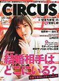 CIRCUS (サーカス) 2010年 11月号 [雑誌]