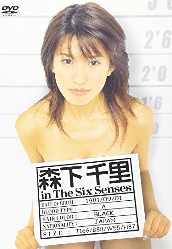 森下千里 in The Six Senses [DVD]