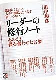 「リーダーの修行ノート あのとき、僕を奮わせた言葉」田中 和彦