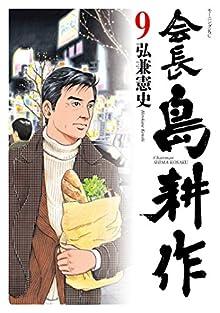 会長 島耕作 第01-09巻 [Kaichou Shima Kousaku vol 01-09]