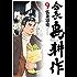 会長 島耕作(9) (モーニングコミックス)