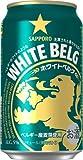 サッポロ ホワイトベルグ 350ml×1ケース(24本)
