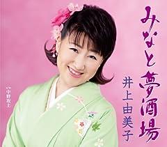 井上由美子「みなと夢酒場」のCDジャケット