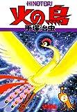火の鳥 6・望郷編