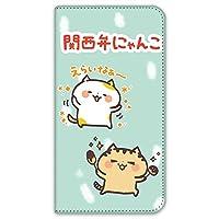 関西弁にゃんこ ELUGA power P-07D ケース 手帳型 両面プリント手帳 えらいなぁ~C (kn-023) カード収納 スタンド機能 WN-LC659811-ML