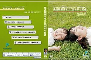 発達障害コミュニケーション初級指導者講習会DVD 第2巻 発達障害児者への基本的な配慮