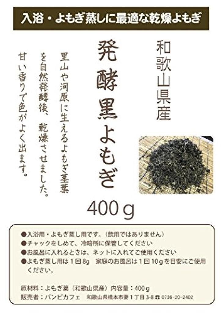 おとなしい皮粘り強い発酵黒よもぎ 400g 乾燥 和歌山県産 入浴用に特化発酵 黒 よもぎ