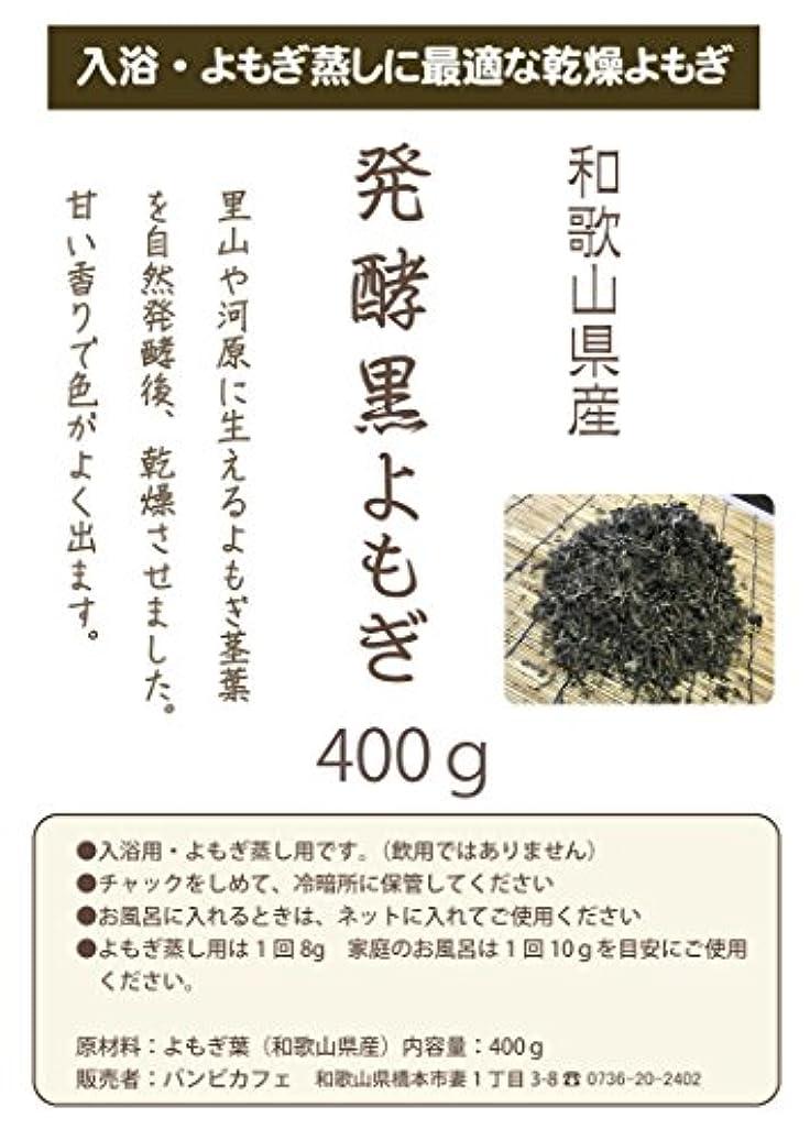 ムス補う楕円形発酵黒よもぎ 400g 乾燥 和歌山県産 入浴用に特化発酵 黒 よもぎ