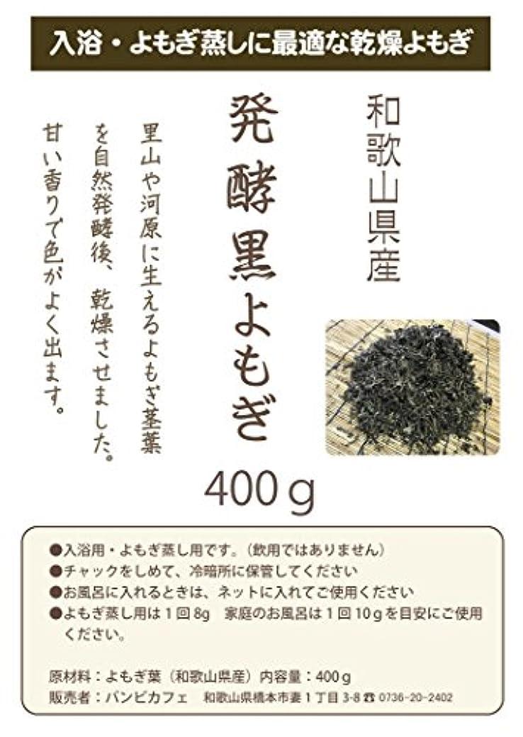 連続的盲目スプレー発酵黒よもぎ 400g 乾燥 和歌山県産 入浴用に特化発酵 黒 よもぎ