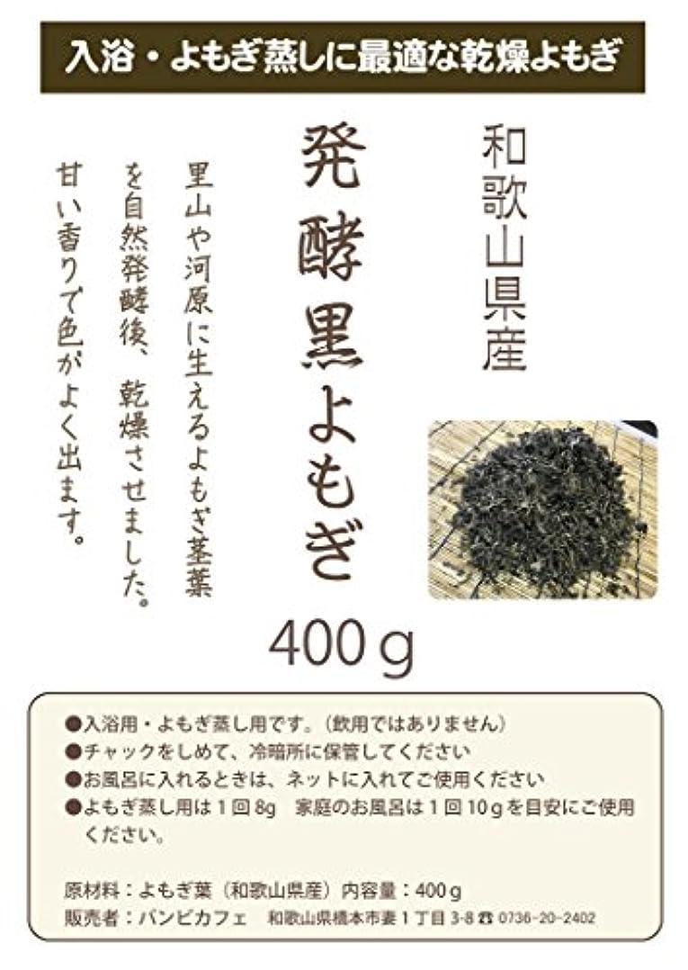 チケット無秩序目立つ発酵黒よもぎ 400g 乾燥 和歌山県産 入浴用に特化発酵 黒 よもぎ