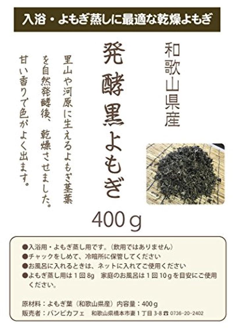くるくる速記流行している発酵黒よもぎ 400g 乾燥 和歌山県産 入浴用に特化発酵 黒 よもぎ