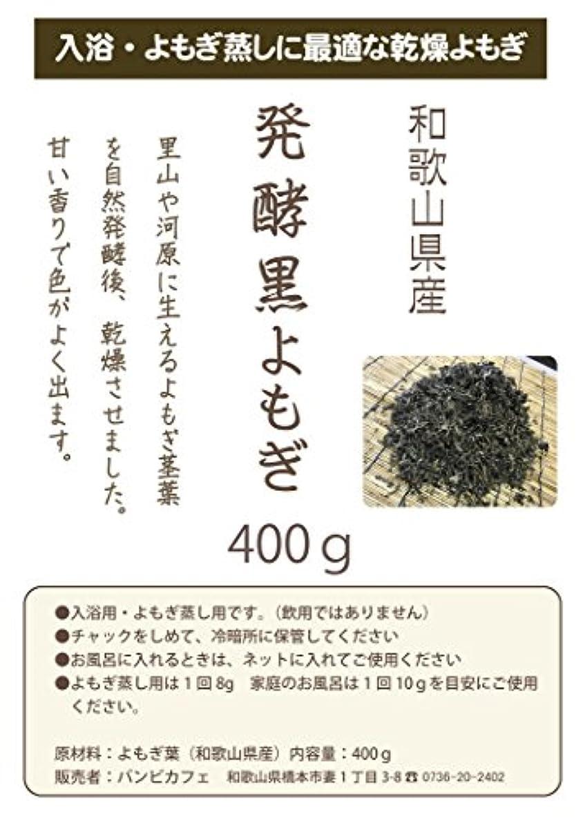 チャンピオン健康的引数発酵黒よもぎ 400g 乾燥 和歌山県産 入浴用に特化発酵 黒 よもぎ