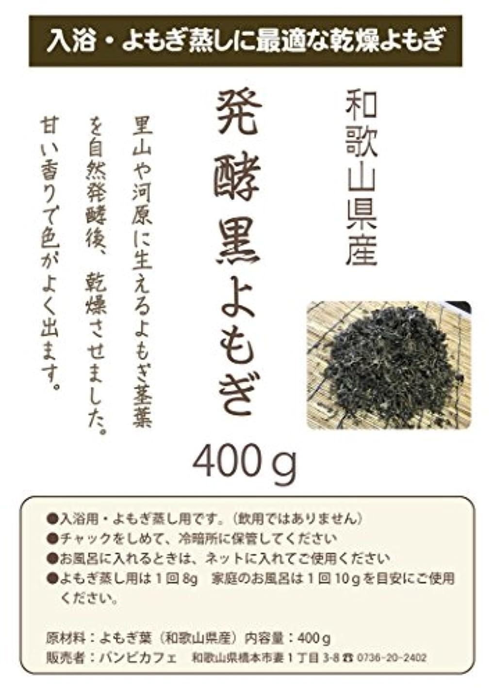 考え環境に優しい労働発酵黒よもぎ 400g 乾燥 和歌山県産 入浴用に特化発酵 黒 よもぎ