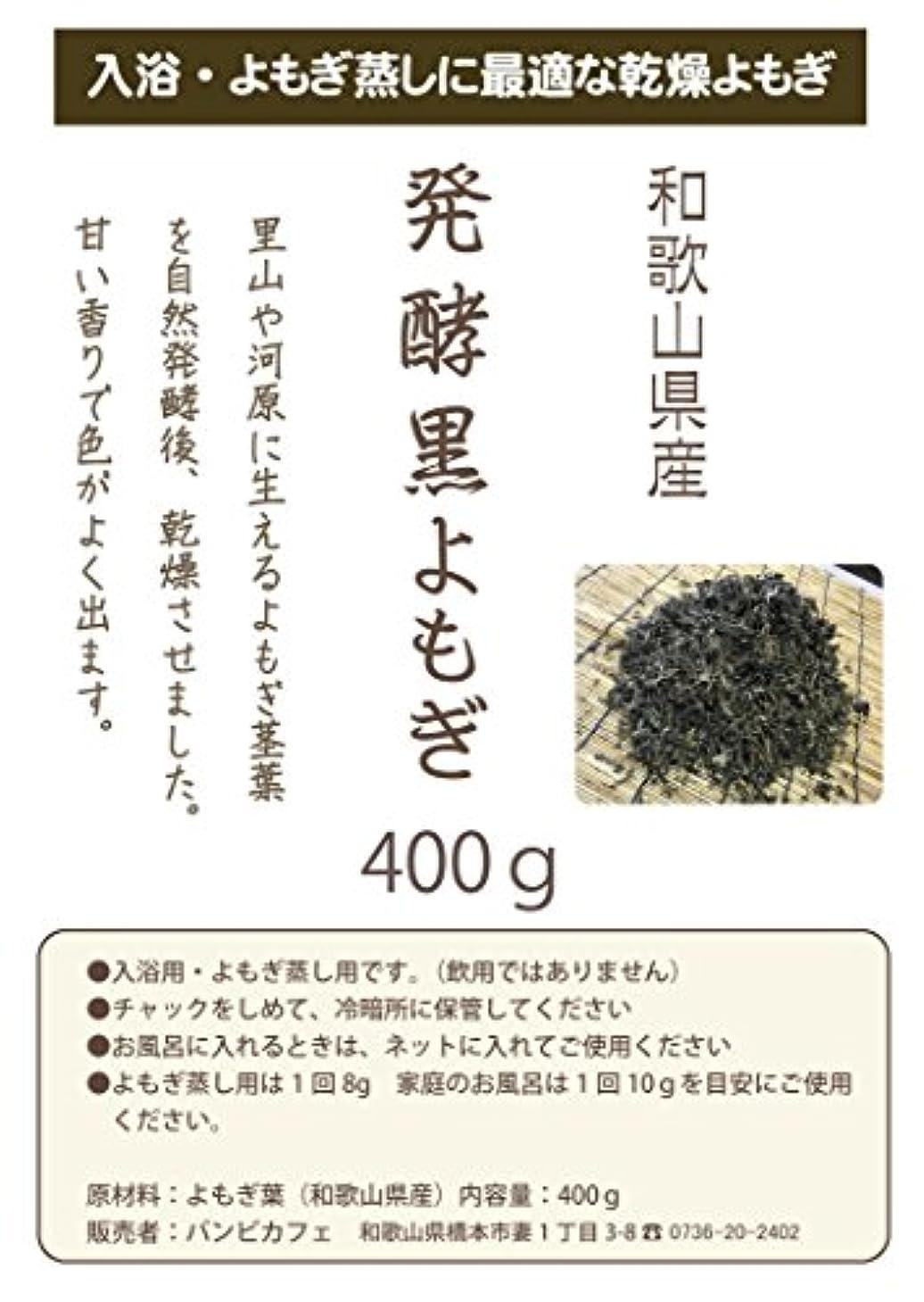 シプリー飢任意発酵黒よもぎ 400g 乾燥 和歌山県産 入浴用に特化発酵 黒 よもぎ