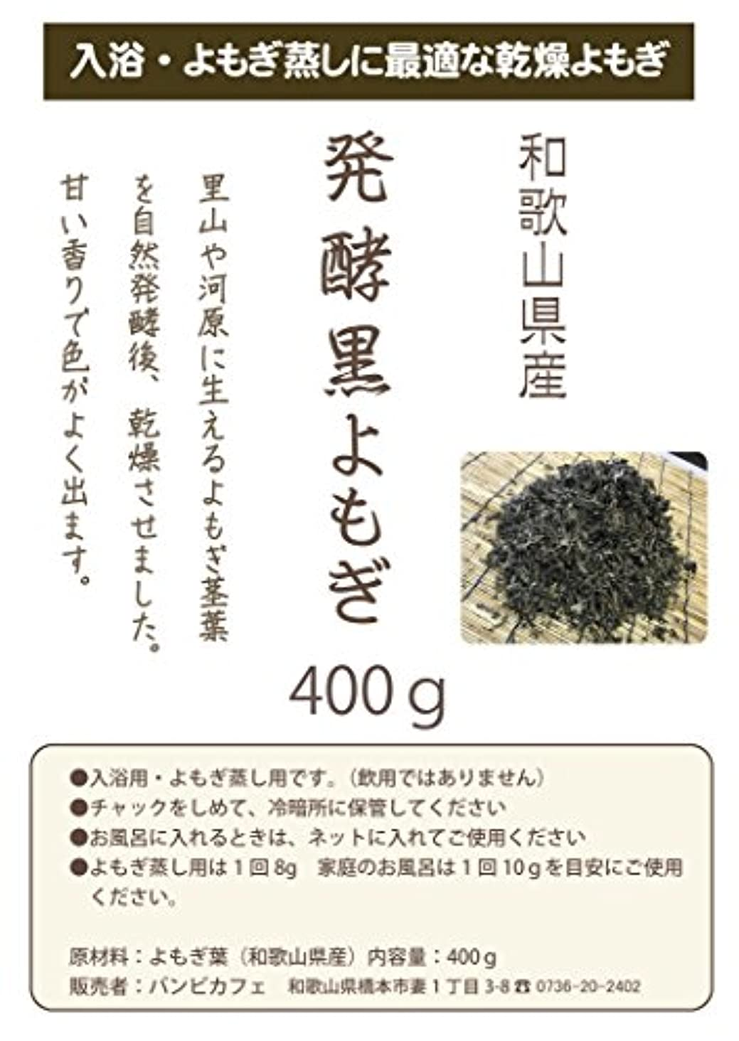 無限提案するスロー発酵黒よもぎ 400g 乾燥 和歌山県産 入浴用に特化発酵 黒 よもぎ