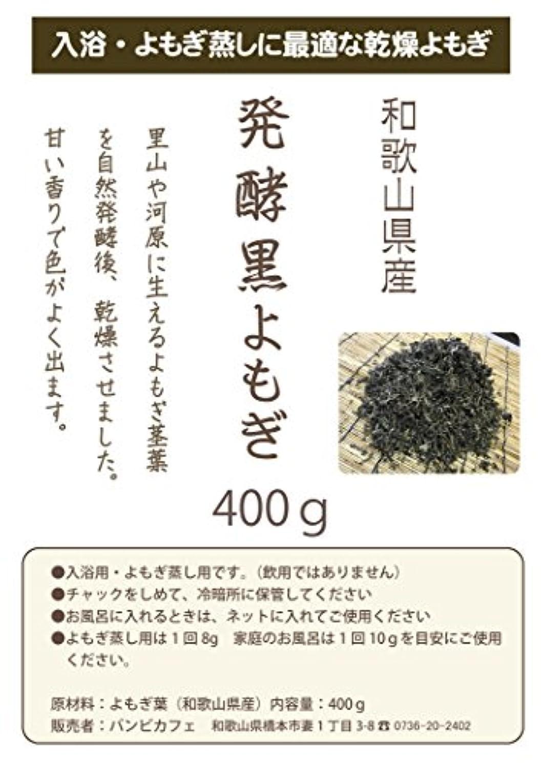 レルム追い付くクスクス発酵黒よもぎ 400g 乾燥 和歌山県産 入浴用に特化発酵 黒 よもぎ
