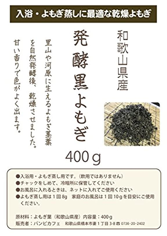 副産物キャッシュ櫛発酵黒よもぎ 400g 乾燥 和歌山県産 入浴用に特化発酵 黒 よもぎ