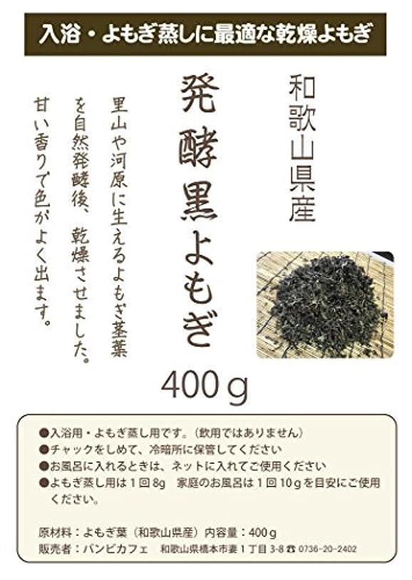 上記の頭と肩添加剤プログラム発酵黒よもぎ 400g 乾燥 和歌山県産 入浴用に特化発酵 黒 よもぎ