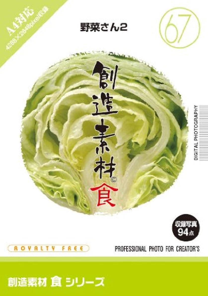 イメージランド 創造素材 食(67)野菜さん2