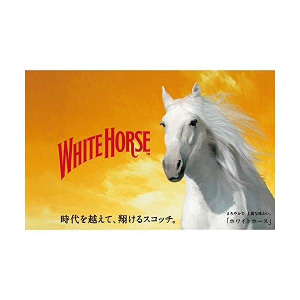 キリン ホワイトホース ファインオールドの紹介画像3