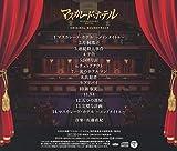映画「マスカレード・ホテル」オリジナルサウンドトラック 画像