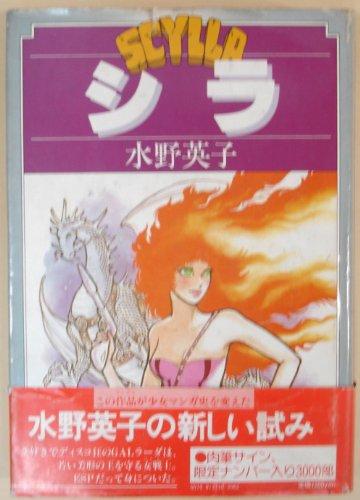 シラ (GLコミックス) (1981年)