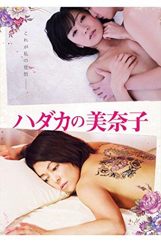 美奈子 ハダカの美奈子(R-15)