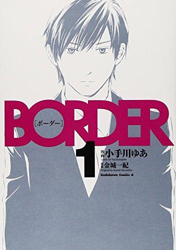 BORDER(1) (カドカワコミックス・エース)の詳細を見る