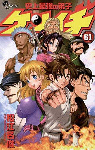 史上最強の弟子 ケンイチ(61) (少年サンデーコミックス)
