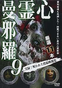 心霊曼邪羅9 ~実録! 呪われた投稿映像集~ [DVD]