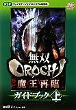 「無双OROCHI 魔王再臨 ガイドブック 上」の画像