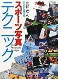 フォトコン別冊 スポーツ写真テクニック 2013年 10月号 [雑誌]
