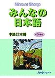 みんなの日本語中級II本冊