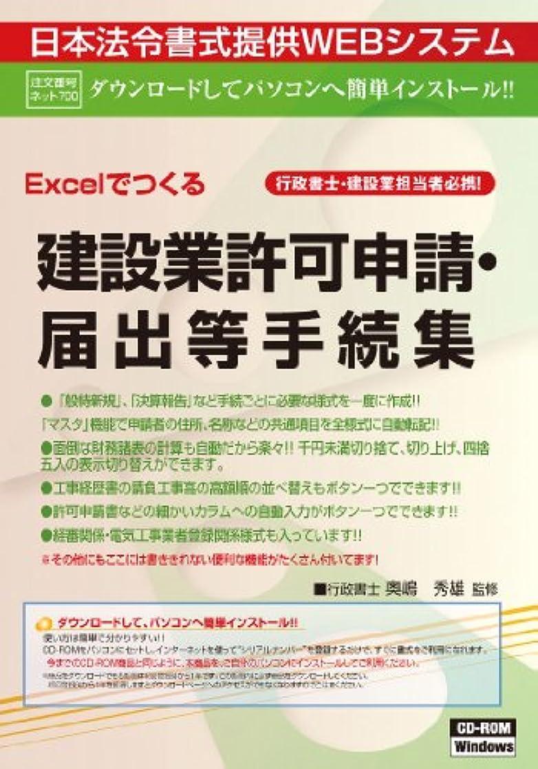 少年ボイコット腕日本法令 建設業許可申請?届出等手続集