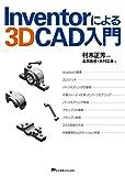 Inventorによる3D CAD入門