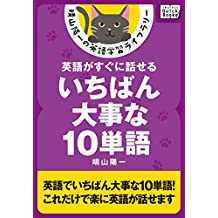 英語がすぐに話せるいちばん大事な10単語 晴山陽一の英語学習ライブラリー (impress QuickBooks)