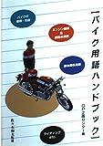 バイク用語ハンドブック
