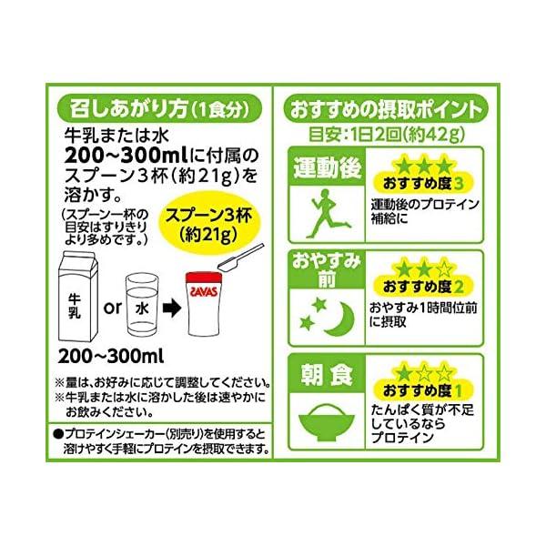 明治 ザバス ソイプロテイン100 ココア味【...の紹介画像3