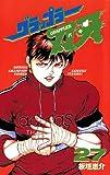 グラップラー刃牙 27 (少年チャンピオン・コミックス)