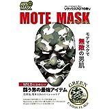 ピュアスマイル モテマスク ブラックカモフラージュ MA03 【クール】