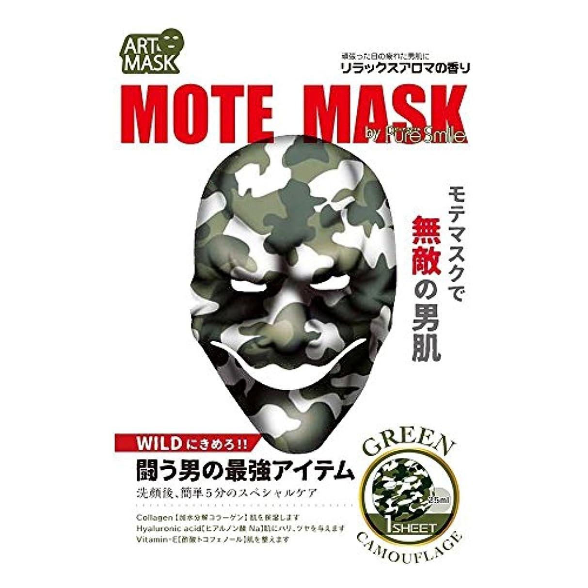 感じるお手入れ精査するピュアスマイル モテマスク ブラックカモフラージュ MA03 【クール】