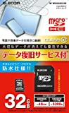 ELECOM microSDHCカード Class10 32GB 【データ復旧1年間1回無料サービス付】 MF-MRSDH32GC10R