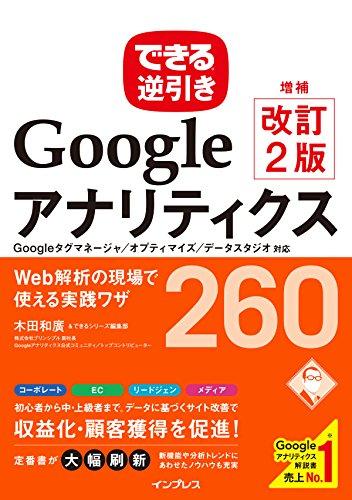 できる逆引き Googleアナリティクス 増補改訂2版 Web解析の現場で使える実践ワザ 260 Googleタグマネージャ/オプティマイズ/データスタジオ対応 (できる逆引きシリーズ)