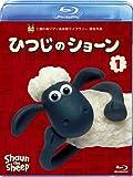 ひつじのショーン 1[Blu-ray/ブルーレイ]