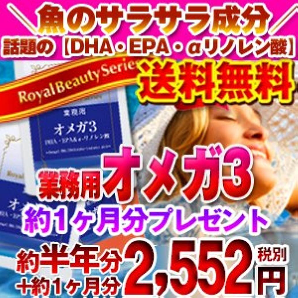 レールふつう見込み業務用 オメガ3 DHA?EPA & α-リノレン酸 (半年分?約6ヶ月)+約1ヶ月分おまけ 210粒