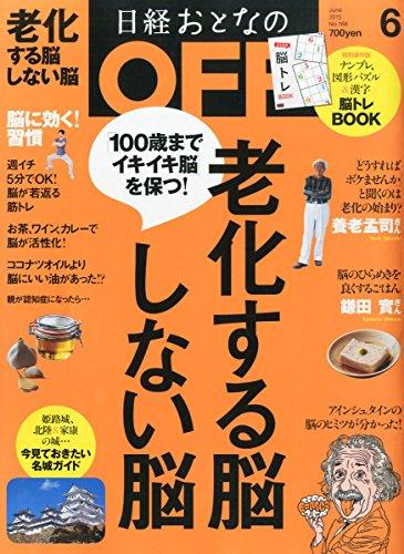 日経おとなのOFF(オフ)2015年6月号[雑誌]の詳細を見る